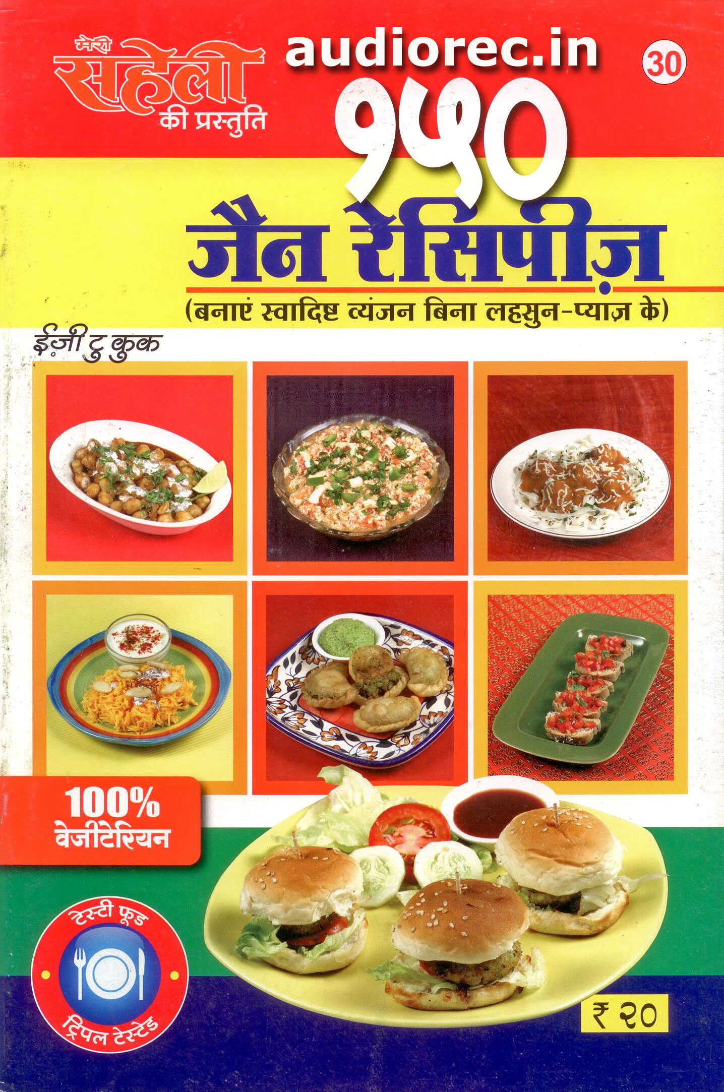 Audiorec online indian music store cookery hindi jain food recipes hindi book no 30 forumfinder Gallery