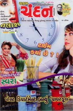 Chandan Gujarati Magazine