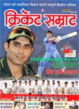 Cricket Samrat Hindi Magazine