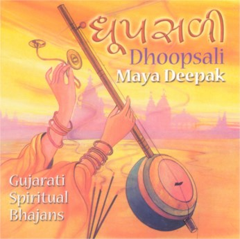 Dhoopsali Maya Deepak CD - FREE SHIPPING