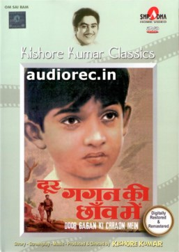 Door Gagan Ki Chhaon Mein DVD - Kishore Kumar