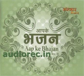 Aap Ke Bhajan Vol.3 CD