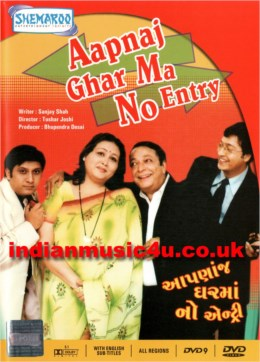 Aapnaj Ghar Ma No Entry DVD