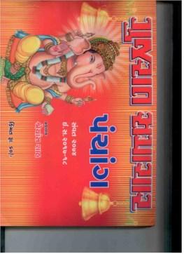 GUJARAT SAMACHAR Gujarati Panchang