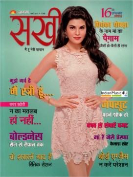 Jagran Sakhi Hindi Magazine