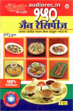 Jain food recipes hindi book no 30 movie jain food recipes hindi jain food recipes hindi book no 30 forumfinder Image collections