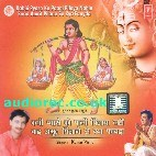 Kabhi Pyase Ko Pani Pilaya Nahin CD - Kumar Vishu