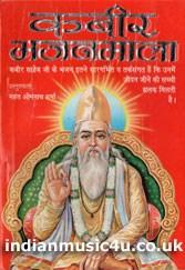 Kabir Bhajanmala HINDI Book