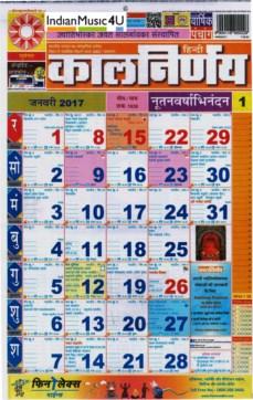 Kalnirnay Hindi Calendar 2017