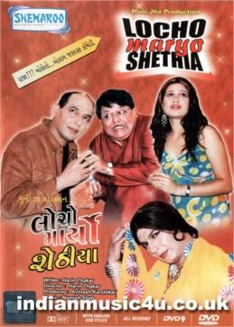 Locho Maryo Shethiya DVD