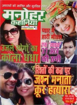 Manohar Kahaniya Hindi Magazine