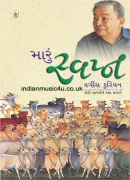 Maru Swapna Gujarati Book