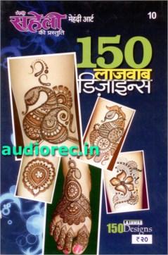 Meri Saheli MEHNDI Design Book No 10