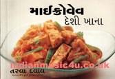 Microvaiv Desi Khana Gujarati Book
