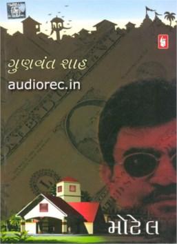 Motel Gujarati Book