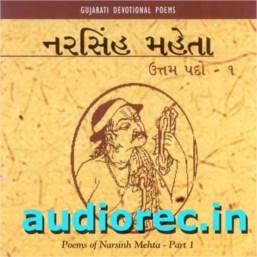 Narsinh Mehta Na Uttam Pad Vol.1 CD