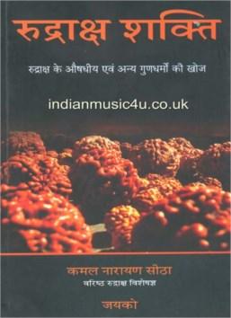 Rudraksh Shakti Hindi Book