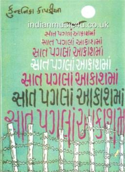 Saat Pagla Aakasman Gujarati Novel