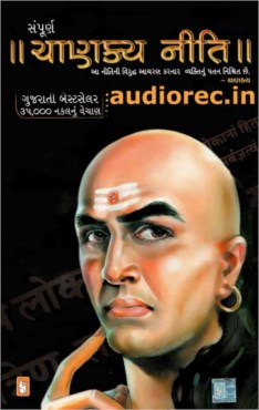 Sampoorna Chanakya Neeti Gujarati Book