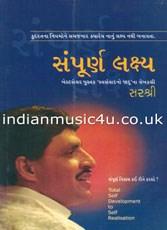 Sampoorna Lakshya Gujarati Book