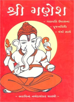 Shree Ganesh Gujarati Book