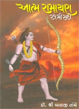 Atma Ramayan 21 Mi Sadi Gujarati Book