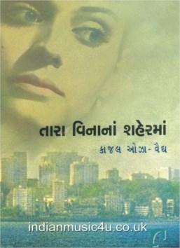 Tara Vinana Sehrman Gujarat Novel