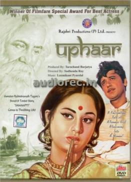 Uphaar DVD - Jaya Bachchan