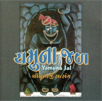 Yamuna Jal CD - FREE SHIPPING