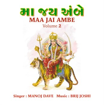 Maa Jai Ambe - Volume. 2 CD - FREE SHIPPING
