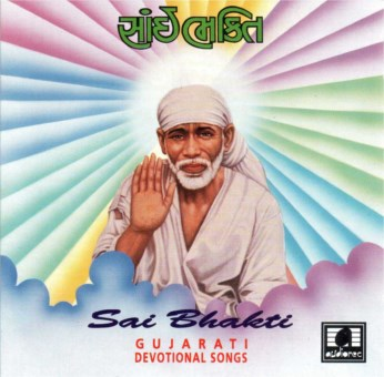Sai Bhakti CD - FREE SHIPPING