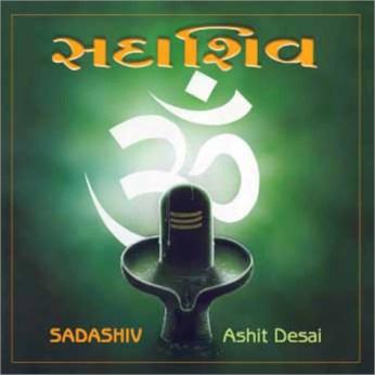 Sada Shiv Aashit Desai CD - FREE SHIPPING