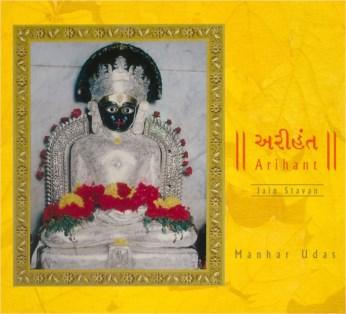 Arihant CD - Jain Stavan & Navkar Mantra - FREE SHIPPING