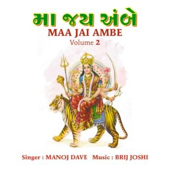 Maa Jai Ambe - Volume. 2 CD - FREE SHIPPING
