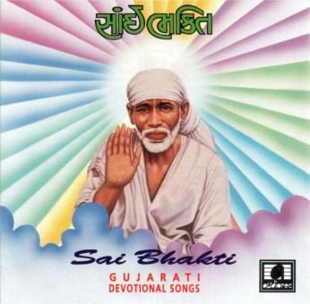 Sai Bhakti CD - FREE SHIPPING